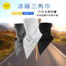 冰絲防曬三角頭巾(耳掛款)★Foodpanda★UberEat必備款