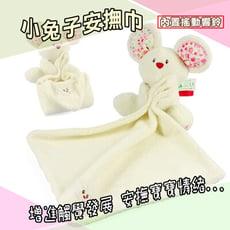 【小築貓生活】小兔子安撫巾 嬰幼兒玩具安心.新生兒孩童.0歲以上. 內建響紙+鈴鐺 - 1入_(95