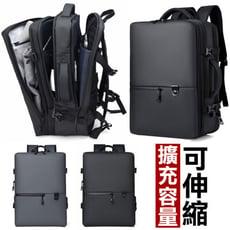 簡約防潑水零負重可擴容量商務後背包/17吋筆電包