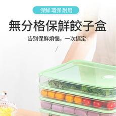 免運【珍昕】多功能保鮮收納盒(約長29*寬21*高18cm)~3色隨機出貨/水餃盒/餛飩盒/保鮮盒