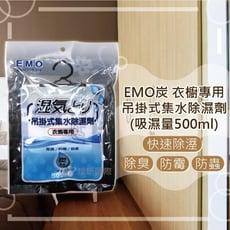 免運 【珍昕】EMO炭 衣櫥專用吊掛式集水除濕劑(吸濕量500ml)/除濕包