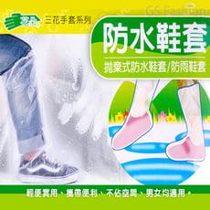 免運 【珍昕】 三花 防水鞋套1入/1包( 4支)(59x38cm)/鞋套/防水鞋套