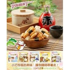 【豆之家】翠菓子航空綜合米果系列