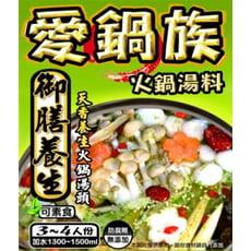 【愛鍋族】火鍋湯底