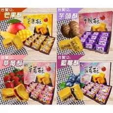 水果酥禮盒 280g*12入
