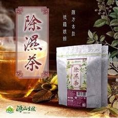 源山漢方古法除濕茶 5g*10包