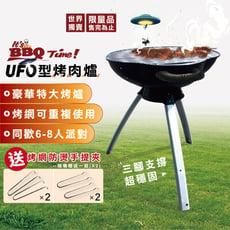 特大烤肉爐 BBQ【免運】│豪華大型UFO型烤肉爐-臺灣製造