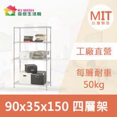 90x35x150四層鐵架-每層耐重50kg