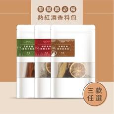 【味旅私藏】|熱紅酒香料包|MulledWineMaterials|聖誕節必備|三種風味【A169】