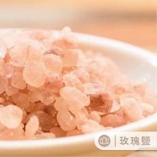 【味旅嚴選】|玫瑰鹽|Himalayan Salt|粗鹽|細鹽|300g【A177】