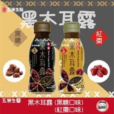 【零食圈】五洲生醫-黑木耳露 黑糖/紅棗口味350ml