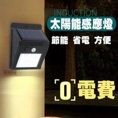 太陽能LED 感應壁燈 LED感應燈 人體感應燈 防水壁燈 感應照明燈