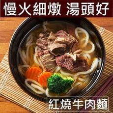 精燉麵食紅燒牛肉湯/蕃茄牛肉湯(附麵)
