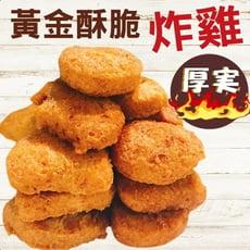 黃金Juicy酥脆爆汁雞塊