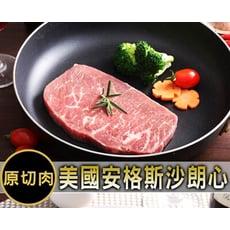 【超磅】美國安格斯choice級沙朗心牛排 (200g/片)