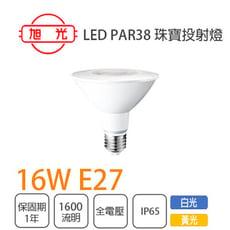 【永光】旭光 PAR38珠寶燈泡 16W LED E27燈 全電壓 白光/黃光 壽命長 IP65防水