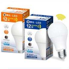 【永光】熱銷 舞光 LED 12W 感應燈泡 球泡 E27 微波感應球泡 無藍光 黃光/白光 全電壓