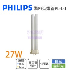 【永光】 PHILIPS飛利浦 PL-L-J 27W 白光/自然光 4P 緊密型燈管 是用檯燈