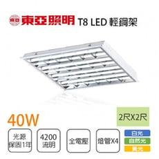 【永光】東亞 T-BAR輕鋼架 格柵燈 T8 2尺10WX4 全電壓 附東亞燈管 白光/黃光/自然光
