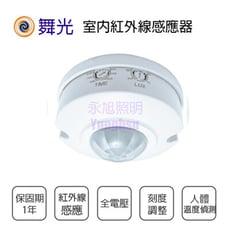 【永光】舞光 RP-IS1024 室內紅外線人體感測控制器 感應器 全電壓 可調距離/時間/模式