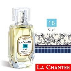 【LA CHANTEE】18號法國香水 Ciel 藍天 50ml