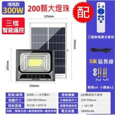 【禾統】台灣現貨 300W LED智能光控太陽能感應燈 遙控定時 太陽能分體式壁燈 路燈 戶外照明