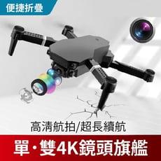 【禾統】台灣現貨 4K高清航拍機-雙鏡頭4K+3電池套裝組 折疊 雙鏡頭切換 即時影像回傳 生日禮物