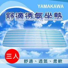 【YAMAKAWA】舒適透氣座墊-藍色(三人)