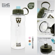 MY WATER 大容量水壺 2000ml 3色可選