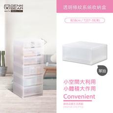 GENKI BEAR 單格透明條紋系統收納盒-7107-38(高)