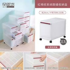 GENKI BEAR 紅條紋系統隙縫收納盒-中號7048-23(高)
