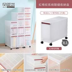 GENKI BEAR 紅條紋系統隙縫收納盒-小號7045-17(高)
