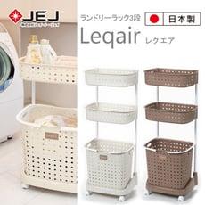日本JEJ LEQAIR系列 3層洗衣籃附輪 2色可選