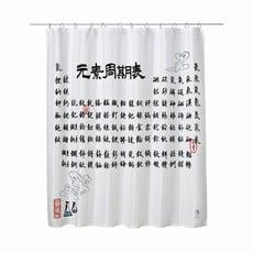 賽先生科學工廠│科學浴簾-行書書法化學元素表