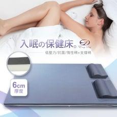 【買再送午安記憶枕x1】EASY DAY-入眠の保健床-記憶彈力二合一床墊(6CM/單人)