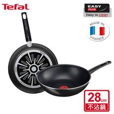 Tefal法國特福 法國製首選系列28CM不沾鍋- 炒鍋+蓋