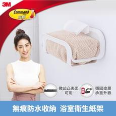 3M 17653D 浴室防水收納系列-抽取衛生紙收納架 7100090458