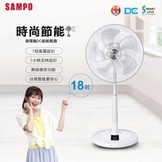 SAMPO聲寶 18吋微電腦遙控DC節能風扇