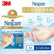 3M H5504 Nexcare 人工皮防水透氣繃4片包7100157268