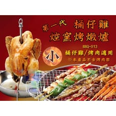 【多功能桶仔雞爐】煮火鍋/燉雞湯 烤雞/烤肉/野炊/控窯/露營/BBQ/中秋