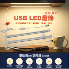 【18cm】宿舍神器 (單開關) USB LED燈條 附強力磁鐵