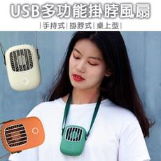 2020熱銷款【掛脖X手持X立式】頸掛 小風扇 夏日必備 隨身風扇 USB手持扇