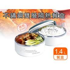 【家魔仕】 不鏽鋼雙層隔熱餐盒