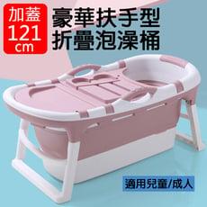 【加蓋款】(長度121cm) 豪華扶手型 折疊泡澡桶 (兒童/成人皆適用) ※偏遠地區不配送※