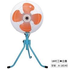 【金展輝】 18吋 250W 塑膠扇葉 工業立扇 台灣製 A-18140