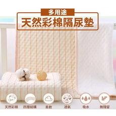 【STAR BABY】有機棉 寶寶隔尿墊 4層透氣防水墊 保潔墊 生理期產褥墊 老人護理墊