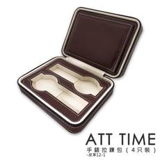 完全計時【皮革12-1】質感棕PU皮革手錶拉鍊包。4入裝