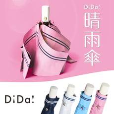 【DiDa雨傘 輕革命自動傘】 超輕量六骨防曬海軍自動傘 (260g)