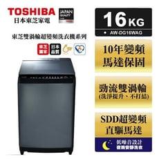 TOSHIBA東芝洗衣機16公斤勁流双飛輪AW-DG16WAG