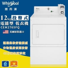 Whirlpool 惠而浦12公斤商用投幣式乾衣機 CEM2765FQ
